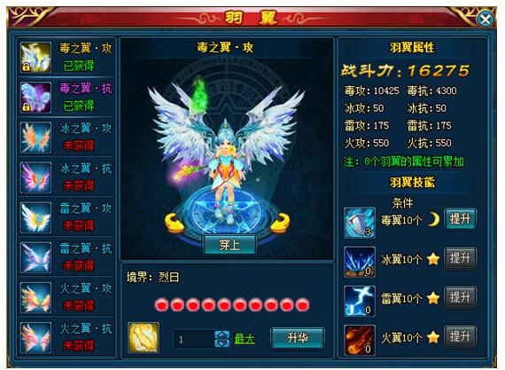 羽翼系统 - 54op网页游戏平台官网斗罗神